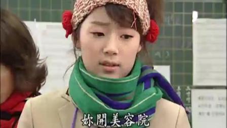 新娘18岁(国语): 贞淑做大姐大被老师抓到, 老师以为她开美容院