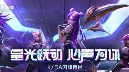 【英雄联盟】KDA女团系列皮肤特效预览—— 伊芙琳展示!
