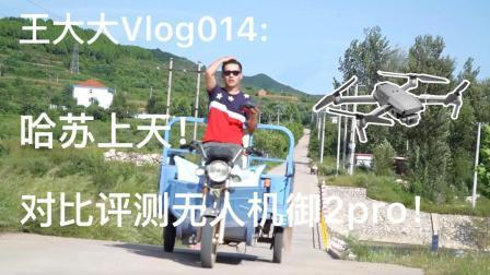 王大大Vlog14: 哈苏上天! 万元最强无人机大疆御2pro!