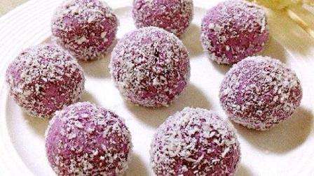 好吃又好看的紫薯球, 做法简单零失败!