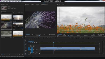 Pr06剪辑时的预览窗口与时间线是后期制作的重点, 学会它保你有用