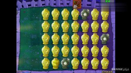 植物大战僵尸: 金罐子! 终极欧皇罐子! 这种新玩法你知道吗?