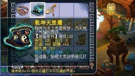 梦幻西游: 玩家卖号前最后的冲刺逆袭了, 千元成本鉴定出万元罗汉鞋
