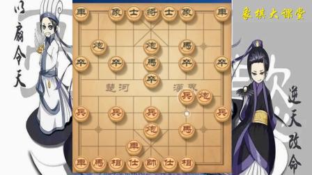 象棋大课堂: 这个对手的开局让人感到耳目一新, 到底是什么套路?