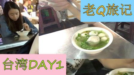 一百块的酒店长啥样? 大三学生穷游台湾Day1 大肠包小肠7块 平价高铁奶茶3块