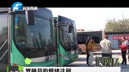 济南公交公司根据人体生物节律, 制作了情绪晴雨表, 帮助司机解压