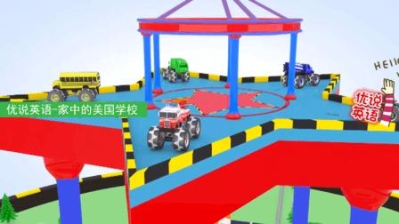 五角星彩球染色停车场 家中的美国学校