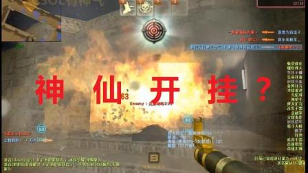 CSOL生化Z几把外挂式武器神仙开挂瞬间秒杀一切反恐精英ol1