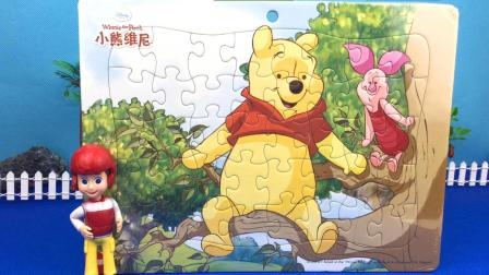 童趣游戏汪汪队立大功 第一季 莱德队长玩小熊维尼儿童早教益智拼图