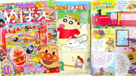 玩具益趣园 2017 面包超人小学馆手工DIY小游戏11月刊杂志