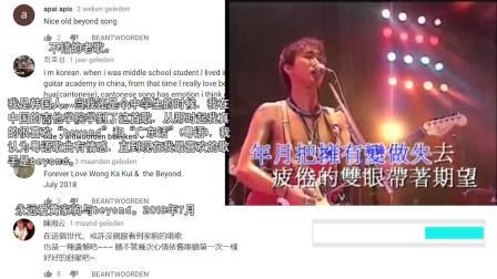 外国网友听beyond经典歌曲《光辉岁月》