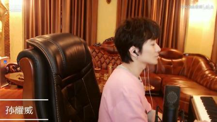 孙耀威直播演唱《海阔天空》致敬黄家驹