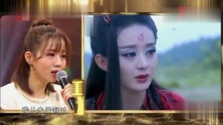 为给赵丽颖配音, 她把自己当成了花千骨, 现场表演太感人!