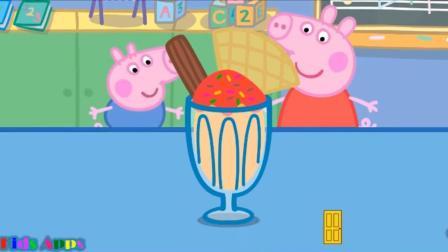 太有才了! 跟着小猪佩奇做冰激凌, 1分钟你能做多少个呢?