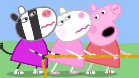 天! 小猪佩奇拔河比赛输了就友尽! 说好的友谊第一呢?