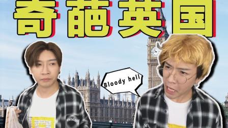 杨家成趣味英语 英国的10个奇葩现象!