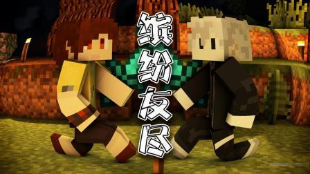 【炎黄X菊长】双人小游戏·缤纷友尽 下集 我的世界