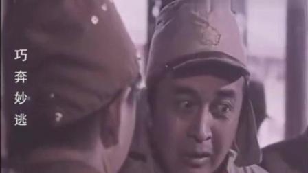 巧奔妙逃: 阿贵背着日本军官逃跑, 出来才发现只剩一双靴子