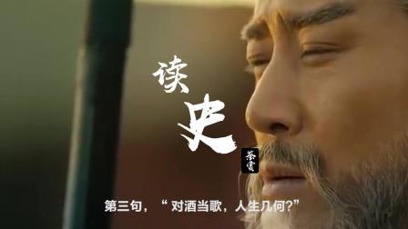 """曹操被称为""""治世之能臣, 乱世之奸雄"""""""