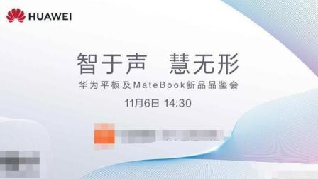 全新华为Matebook发布会看点