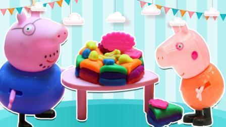 佩奇制作水果蛋糕食玩粘土五彩蛋糕好美味