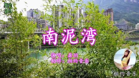 一首经典老歌曲《南泥湾》龚玥, 好听极了! 送给喜欢的你!