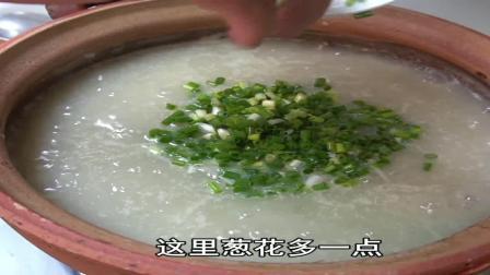 广式皮蛋瘦肉粥! 超详细的做法, Q弹滑嫩, 天天吃都不腻!