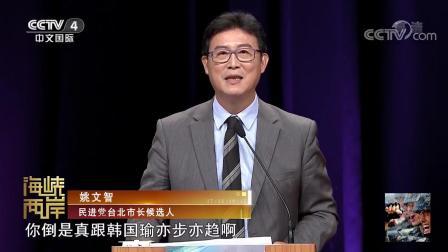 台北市长选举, 姚文智剑走偏锋: 左批韩国瑜, 右打柯文哲!