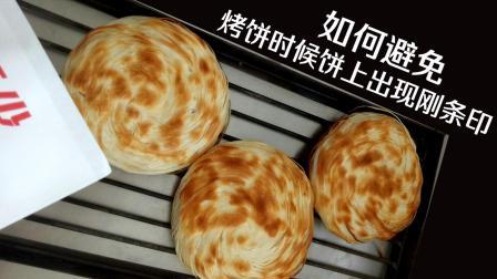 陕西小吃老潼关肉夹馍做法技巧, 如何避免烤饼时候, 饼出现钢条印, 怎么做才能做好肉夹馍