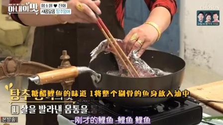韩国综艺中国婆婆煮鲤鱼, 韩国明星惊叹: 这才是