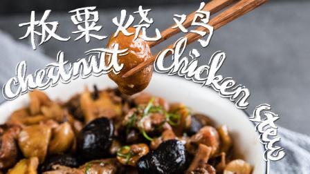 板栗烧鸡这样做, 板栗香甜, 鸡肉鲜美, 简直是无与伦比的美味!