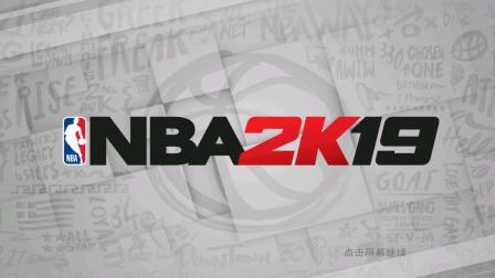 安卓中文版NBA2K19游戏安装视频