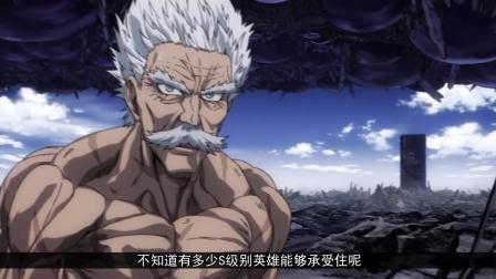 一拳超人: 就埼玉老师这个动作! 足以秒杀半数S英雄!