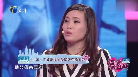 40岁男子想再婚, 男子父母竟不满女方离过婚赶她走, 涂磊当场质问!