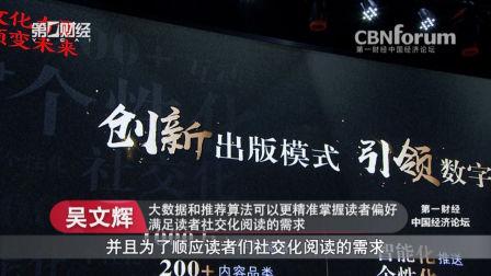 《中国经济论坛》文化力量 领变未来