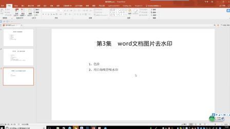 极简PS课堂案例篇--第3集word文档水印图片去除