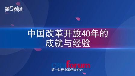 《中国经济论坛》中国改革开放40年的成就与经验