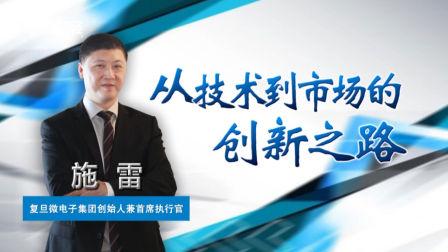 《中国经营者》施雷  从技术到市场的创新之路
