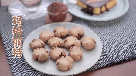 圈粉无数的玛格丽特饼干, 奶香浓郁, 营养丰富, 小朋友最喜欢!