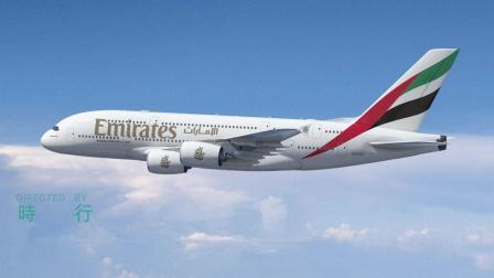 体验头等舱 美食候机室 阿联酋航空 空客A380 头等舱