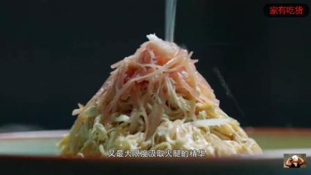 山海之间_风味人间_火腿的各种菜品, 隔着屏幕都想吃