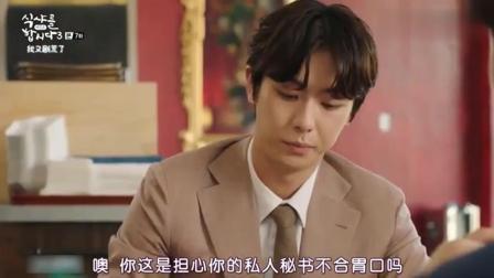 《一起吃饭吧3》尹斗俊去吃西班牙海鲜炒饭, 吃得太香, 都看饿了!