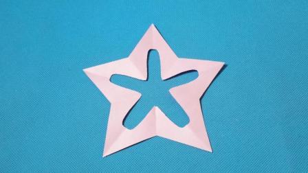 剪纸小课堂: 五角星2内空五角星, 儿童喜欢的手工DIY, 动手又动脑