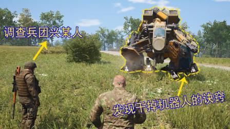 人渣SCUM35: 机器工厂遇到小兴, 他给了我把神器一刀干掉了机器人