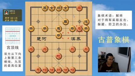 中国象棋实战: 随手棋, 车马炮三子进攻
