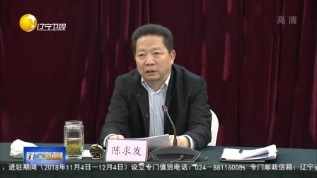 """辽宁新闻 2018 深度融入共建""""一带一路"""" 建设开放合作高地"""