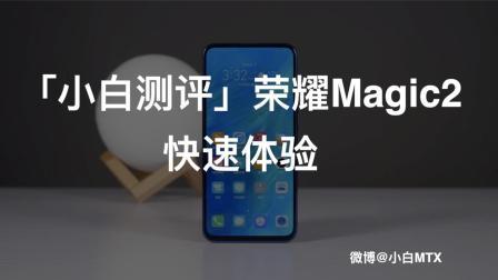 「小白测评」荣耀Magic2快速体验