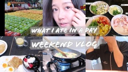 周末食谱|晨间护肤|土豆丝煎饼|健身|看IG夺冠