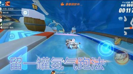QQ飞车手游: 车神两罐氮气跑法, 1分45秒冰雪企鹅岛