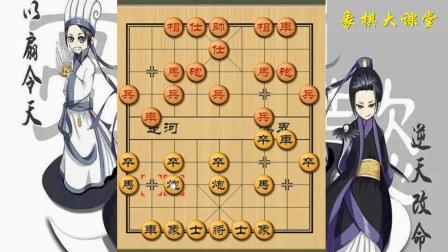 象棋大课堂: 棋友们注意了, 士角炮可以这样来破解, 实在精妙!